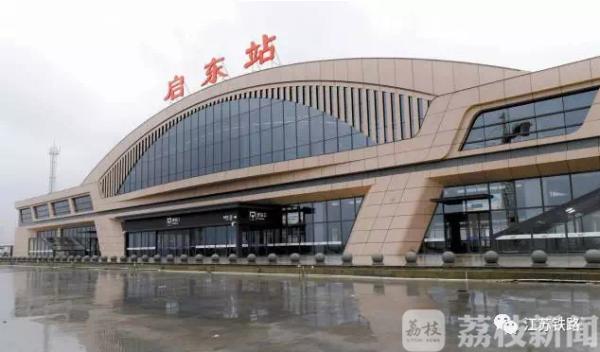 南通站_其中南通站至海门站运行时间38分钟,南通至启东站运营时间72分钟.