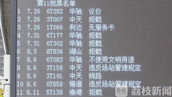 """无锡:全省首个机场出租车""""黑名单""""效果显著"""