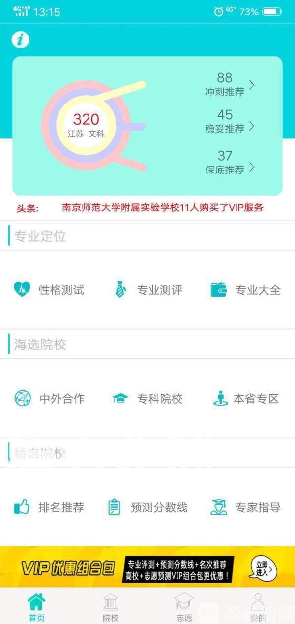 在现场 民生    南京财经大学招生负责人张亦佳表示,所谓内部大数据
