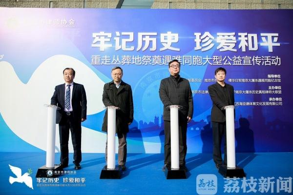 牢记历史 珍爱和平 南京法律人重走丛葬地祭奠南京大屠杀遇难同胞