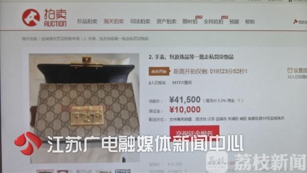 海关拍卖包包奢侈品