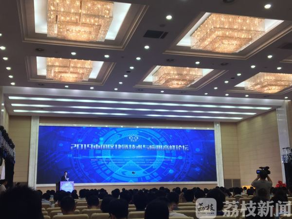 萍乡市公共资源交易中心_南京的这场高峰论坛 云集了多位区块链领域的大佬