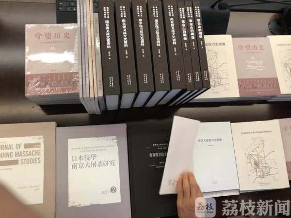 国家公祭日前夕《守望历史》等9本新书与读者见面