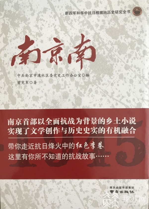 南京首部抗战乡土小说《南京南》正式出版发行