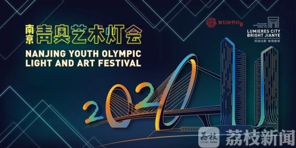 启幕倒计时三天!2020南京青奥艺术灯会,约吗?