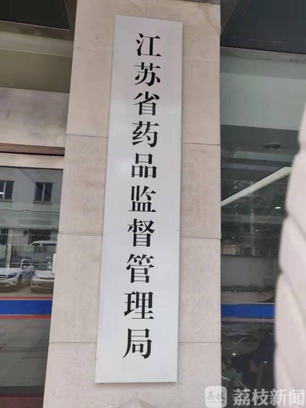 【新时代 新作为 新篇章】中国药谷、泰州医药城、生命科技小镇……江苏医药特色产业独领风骚