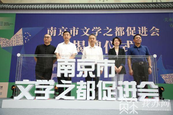 """:南京市文学之都促进会揭牌  """"2020"""