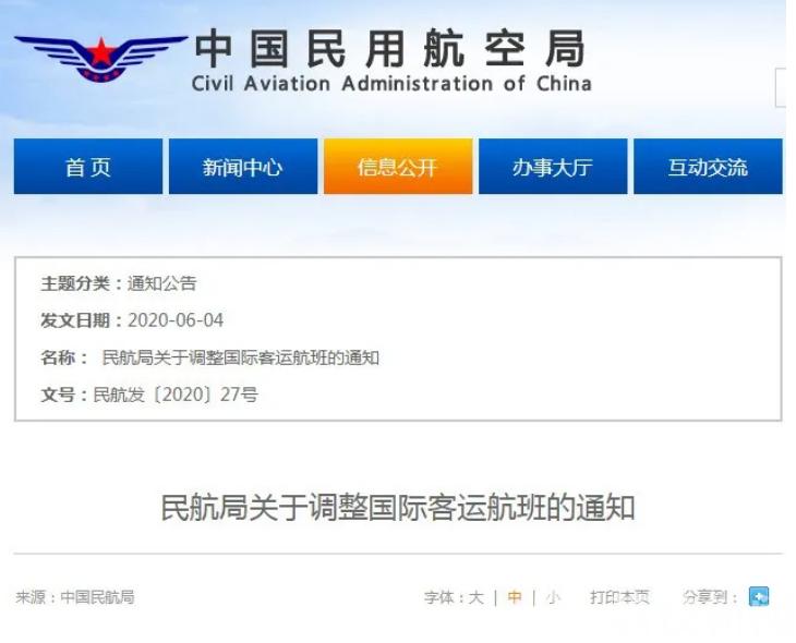 「航班」南京位列其中 民航局公布37个国际客运航班接收城市