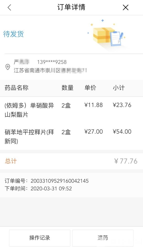 江苏省内第一张医保app互联网医院在线处方