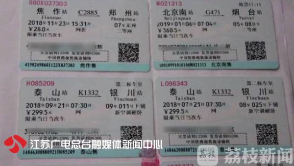 小心了!你在淘宝,qq,微信上买的火车票,可能是假的!