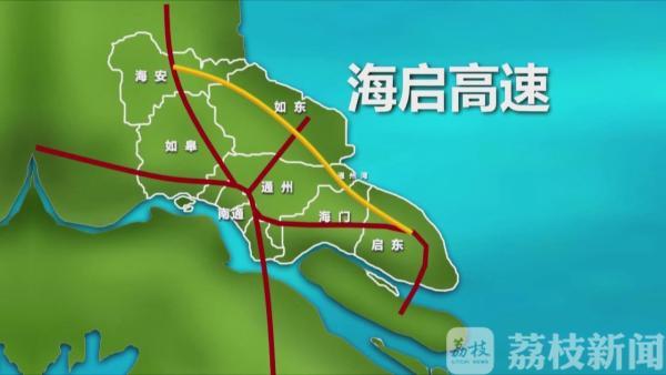 海启高速、锡通北接线今天正式开通