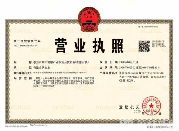泰州医药高新区大健康产业母基金成功注册设立