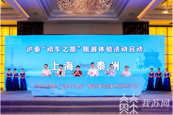 """泰州太美 不来后悔 泰州向上海投放1000万元旅游消费券开启沪泰""""动车之旅"""""""