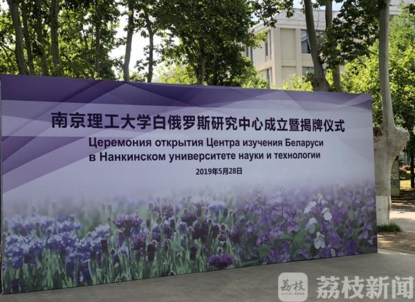 650万上斯坦福:江苏首个白俄罗斯研究中心落户南京理工大学