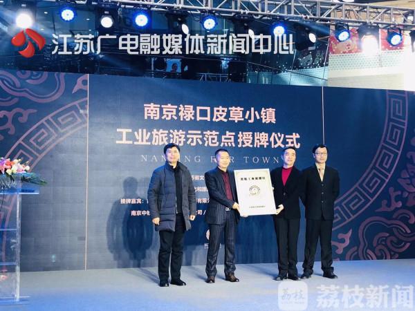 南京市禄口皮草小镇被选为 江苏省工业旅游示范点