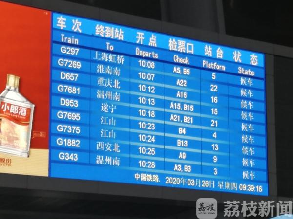 今天途经湖北的列车过站南京 部
