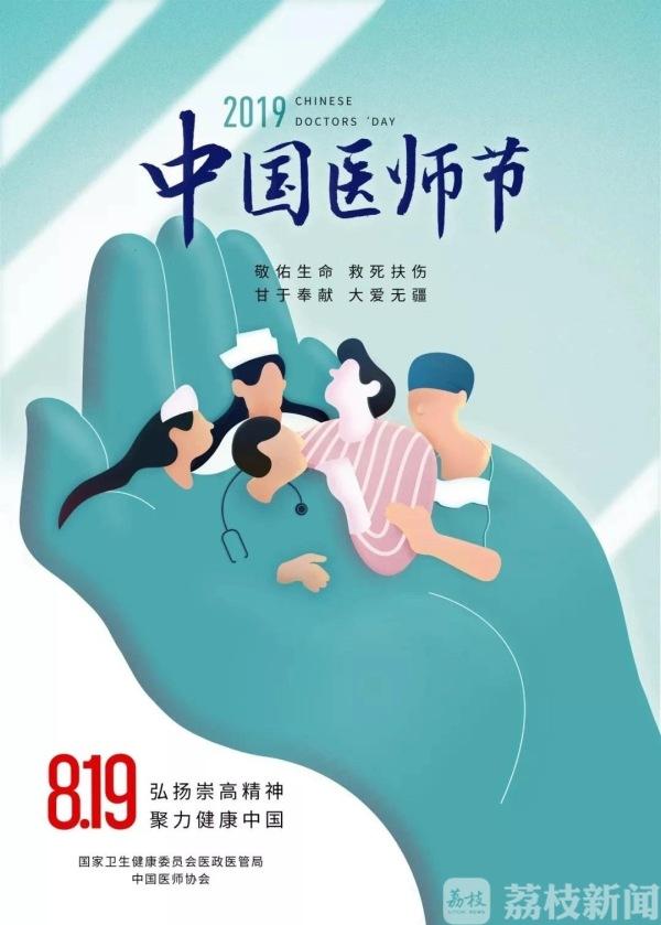 用爱托举 点亮生命!江苏23万医师将迎来自己的节日