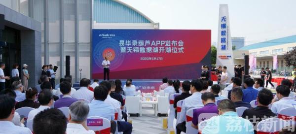 """打造""""数字太湖""""!总投资50亿元的无锡数据湖产业园正式开湖"""