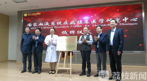 国家血液系统疾病临床医学研究中心在苏大附儿院挂牌