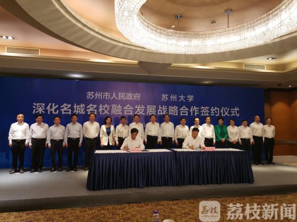 苏州市人民政府与苏州大学签署深化名城名校融合发展战略合作框架