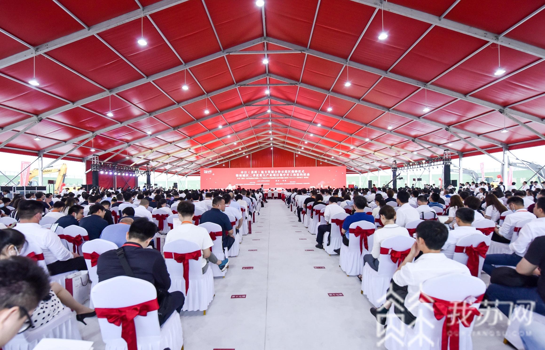 「苏州」中日(苏州)地方发展合作示范区揭牌 全国仅六家