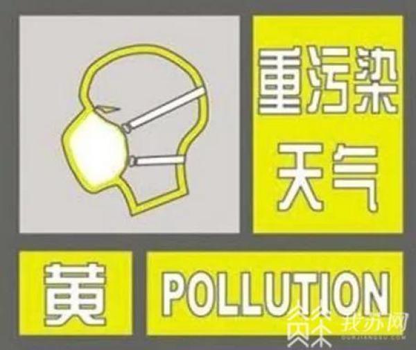 多地中度污染!江苏启动苏北5市重污染天气黄色预警