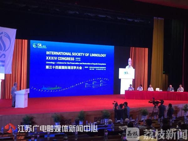 第34届国际湖沼学大会(SIL2018)...
