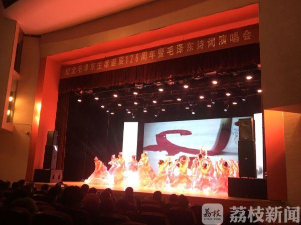 南京广电网客户端_纪念毛泽东主席诞辰126周年 重温伟人诗词