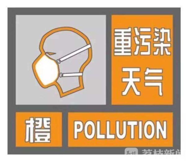 江苏省重污染天气预警升级为橙色