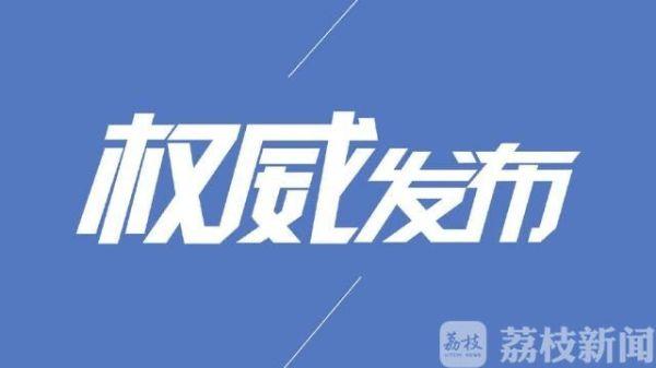 权威发布!江苏将启动今秋首个重污染天气黄色预警