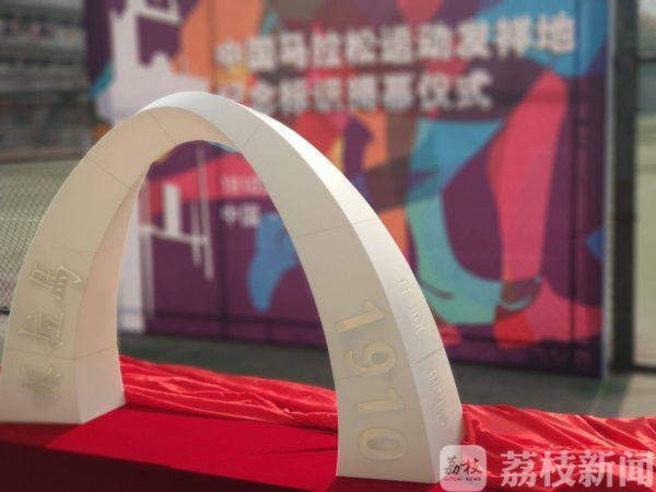 你造吗?中国历史上第一次马拉松是在南京举办的!