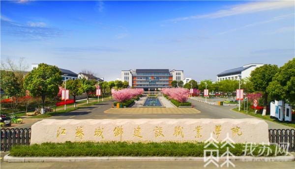 江苏城乡建设职业学院提前招生: