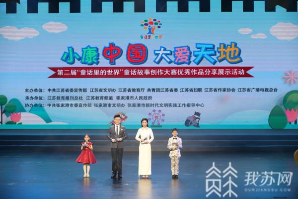 """第二届""""童话里的世界"""" 童话故事创作大赛优秀作品分享展示活动在张家港举办"""