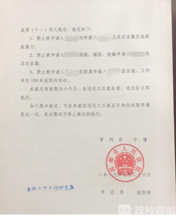 """妻子遭家暴 法院发""""人身安全保护令""""禁止丈夫在其居住地150米范"""