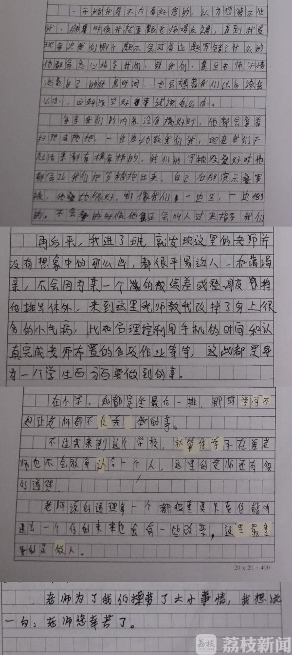 """【属于高中】张寅南:常被底线""""碰瓷""""但学生为南京v高中致敬我要二中南通坚守老师?图片"""