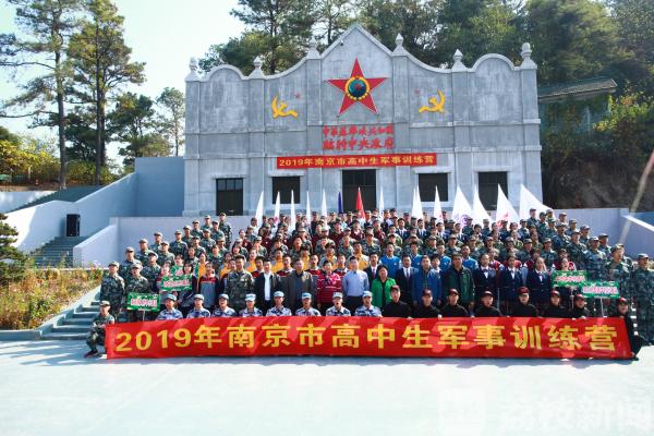 南京举办2019年高中生军事训练营