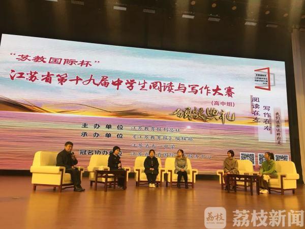 19年来首改名 江苏省中学生阅读与写作大赛(高中组)颁奖啦
