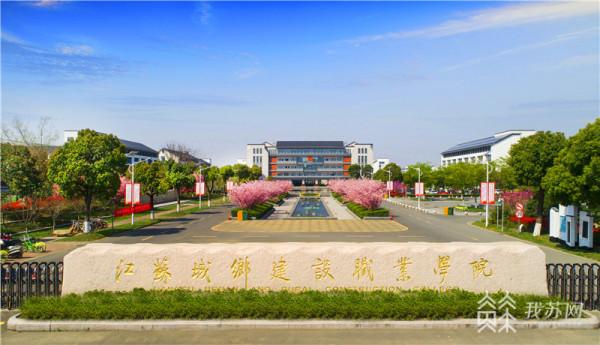 江苏城乡建设职业学院:所有专业兼收选考历史和选考物理的考生